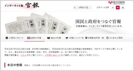 官報サイト