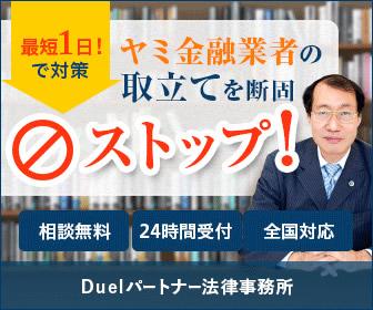 Duelパートナー法律事務所