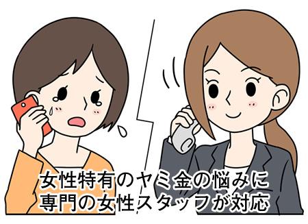 ヤミ金相談を受ける女性スタッフ