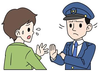 警察は民事不介入