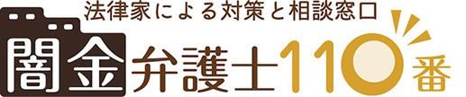 闇金弁護士110番@取り立ての即日ストップと無料相談窓口